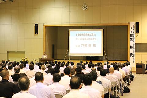 創立60周年記念講演会・ビジネス交流会開催
