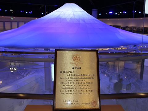 山梨県立富士山世界遺産センターの冨嶽360が「COOL JAPAN AWARD 2017」受賞