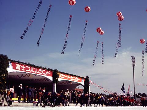 富士スバルランド 開業(オープン)時の様子