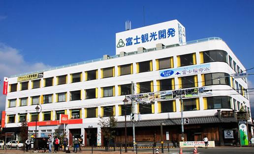 富士観光開発(株) 本社