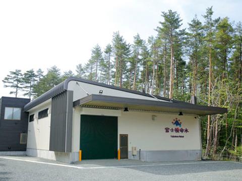 富士桜命水 社屋