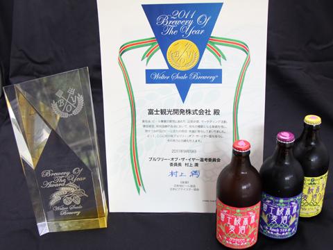 富士桜高原麦酒 「ブルワリー・オブ・ザ・イヤー2011」受賞