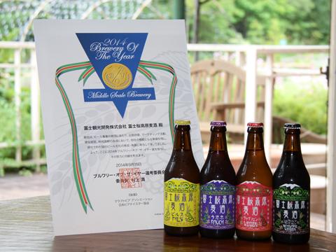 富士桜高原麦酒「ブルワリー・オブ・ザ・イヤー2014」受賞