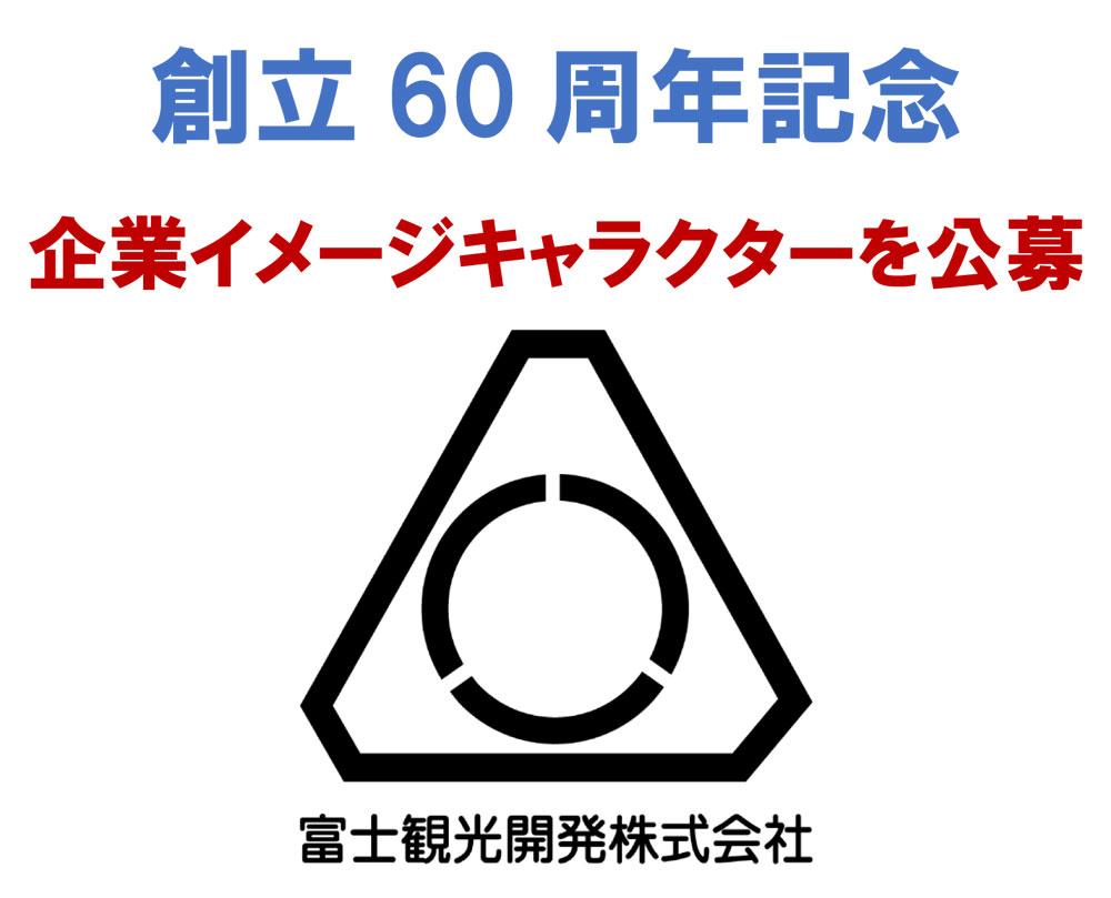 60周年キャラクター募集