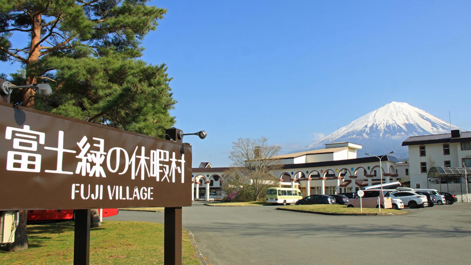 富士緑の休暇村 スライド1枚目