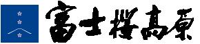 富士桜高原別荘地 ロゴ画像