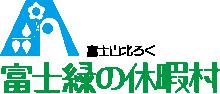富士緑の休暇村 ロゴ画像