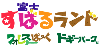 富士すばるランド ロゴ画像