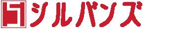 地ビールレストラン シルバンズ ロゴ画像