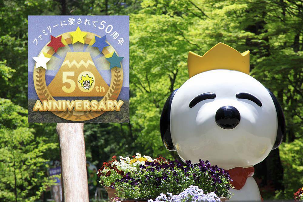 富士すばるランド開業50周年