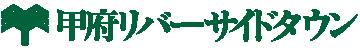甲府リバーサイドタウン ロゴ画像