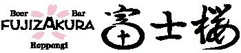 BeerBar 富士桜 Roppongi ロゴ画像