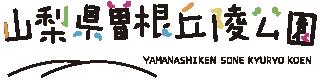 山梨県曽根丘陵公園 ロゴ画像
