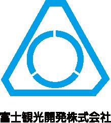 富士観光開発 株式会社