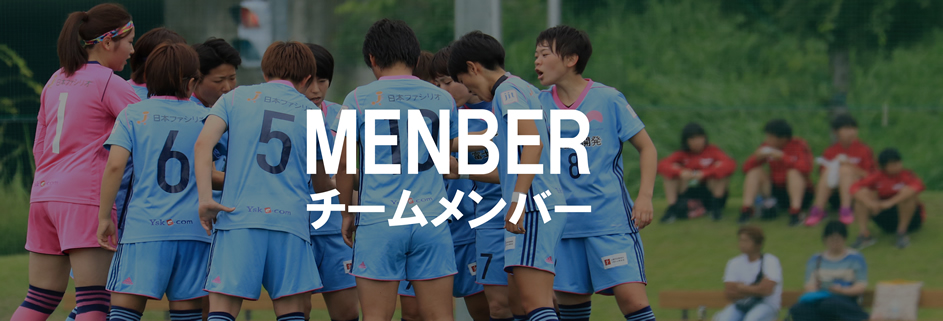 FCふじざくら選手紹介